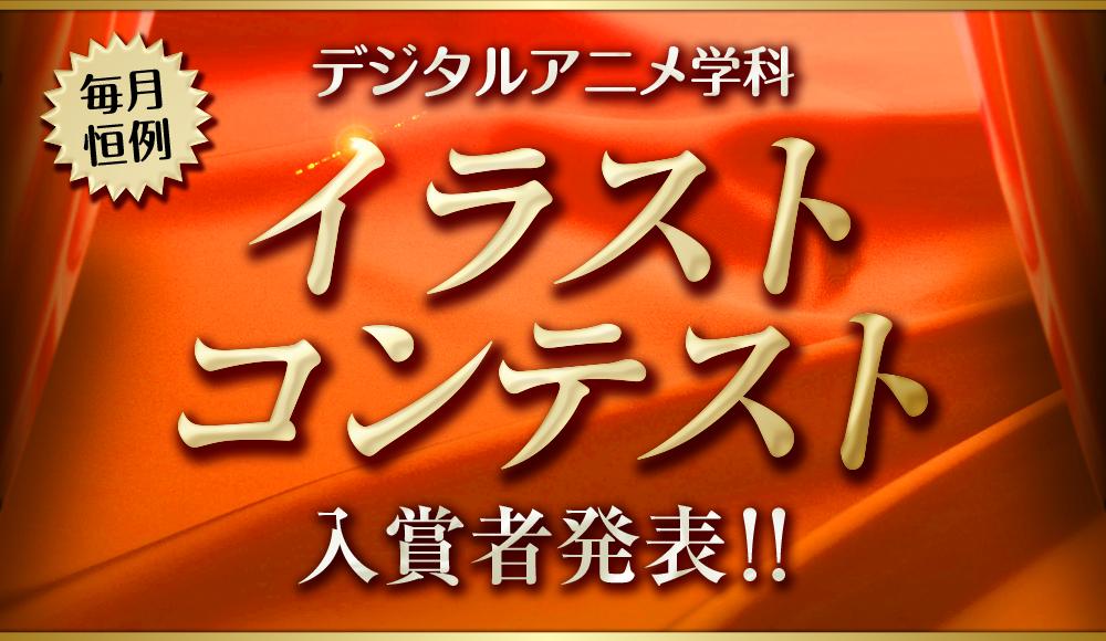 イラストコンテスト入賞者発表!(10月分)