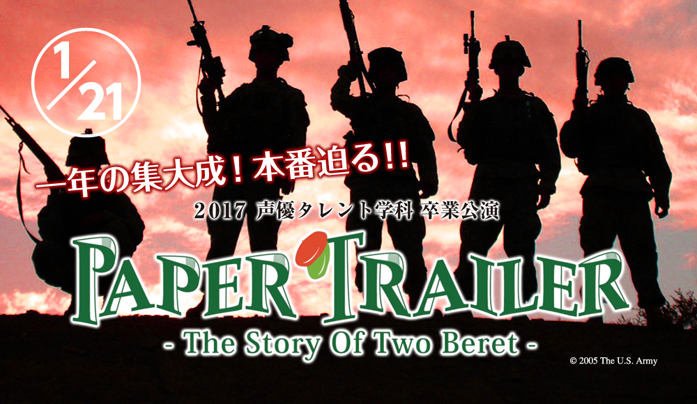 一年の集大成!卒業公演「PAPER TRAILER」(1/21)本番迫る!!