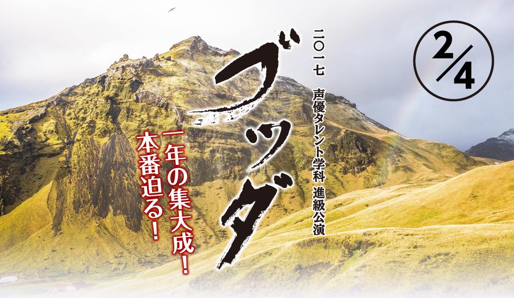一年の集大成!進級公演「ブッダ」(2/4)本番迫る!!