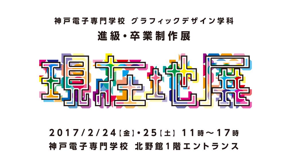 グラフィックデザイン学科進級・卒業制作展「現在地展」(2/24・25)開催