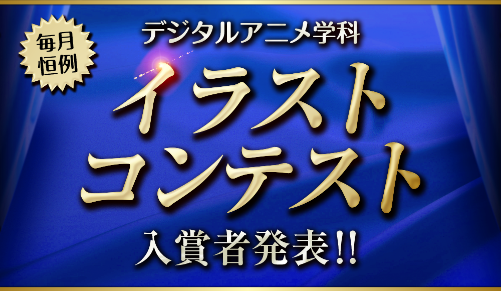 イラストコンテスト入賞者発表!(11月分)