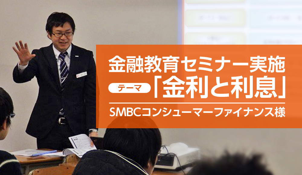 「金利と利息」金融教育セミナー実施|講師はSMBCコンシューマーファイナンス様