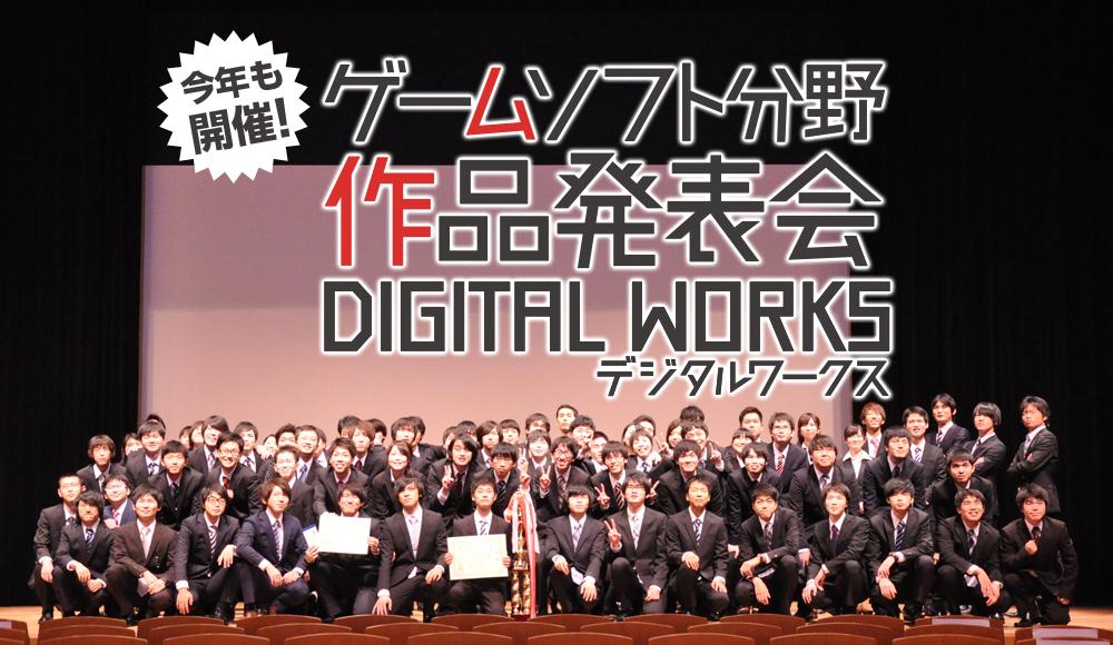 今後のゲーム業界を担う!?学生達の作品発表会「デジタルワークス」が今年も開催!