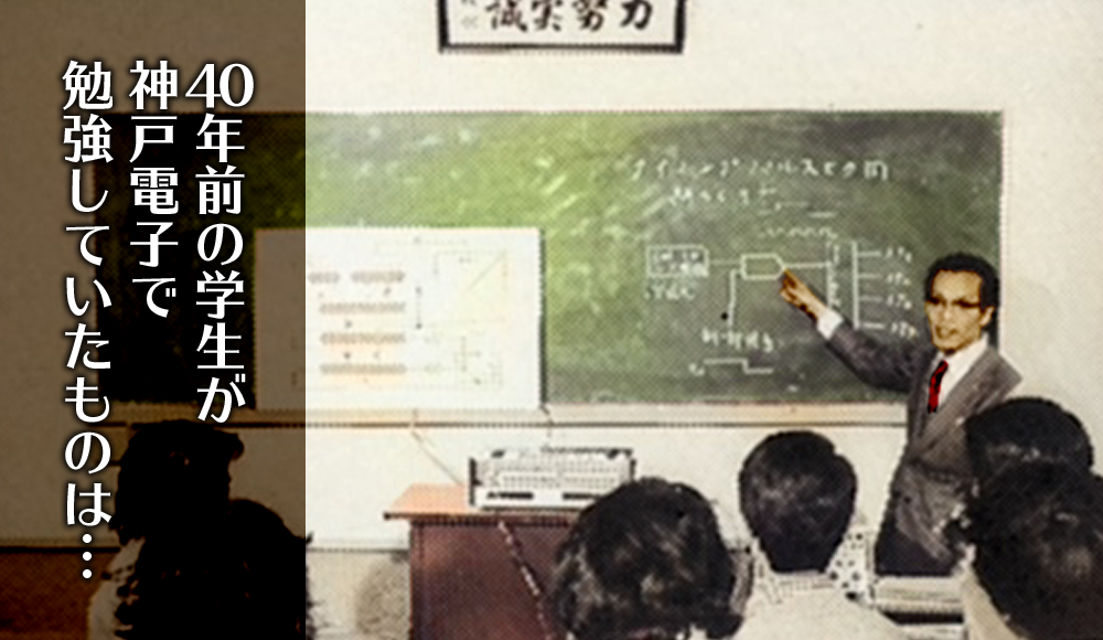 40年前の学生が神戸電子で勉強していたものは…