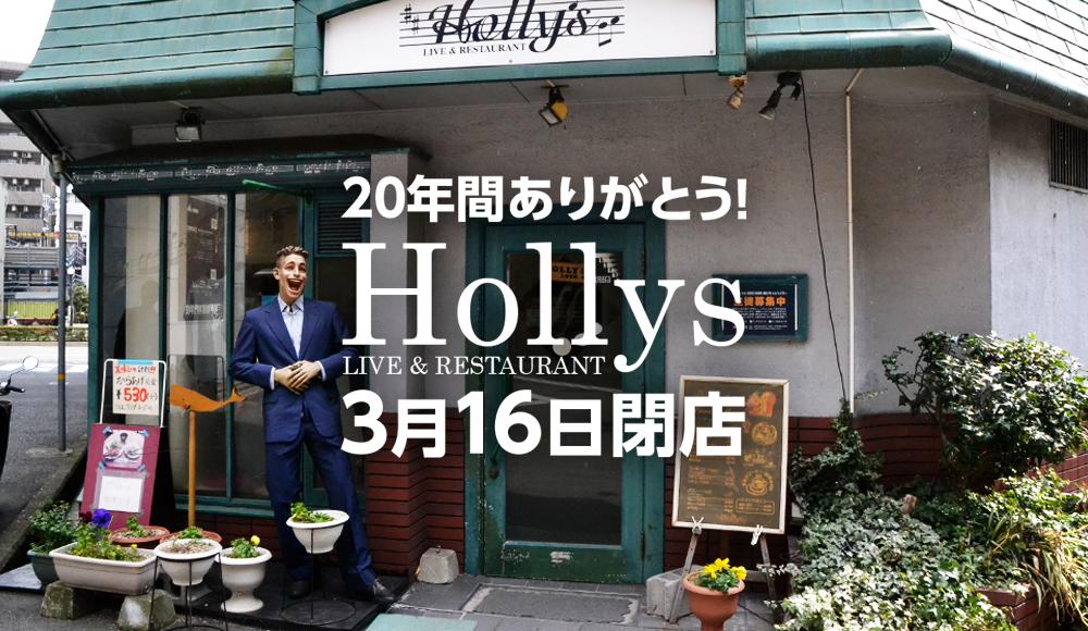 からあげでお馴染みのホリーズ、3月16日閉店。20年間ありがとう!