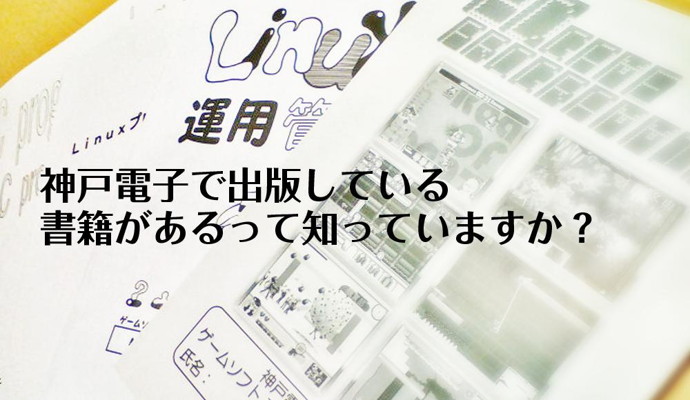 神戸電子で出版している書籍があるって知っていますか?
