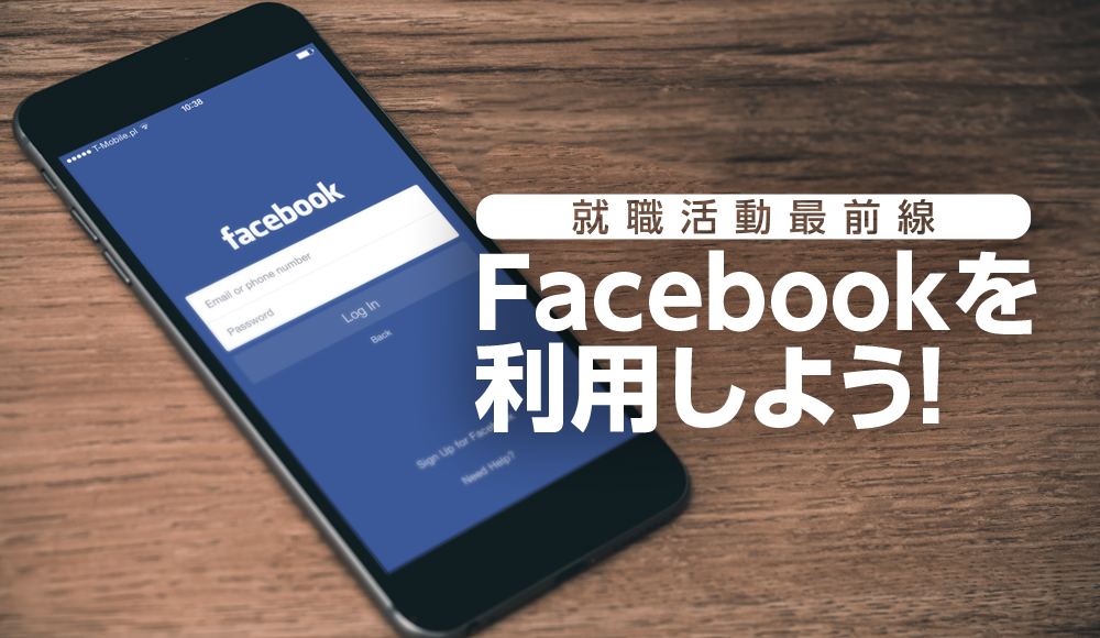 就職活動最前線、Facebookを利用しよう!