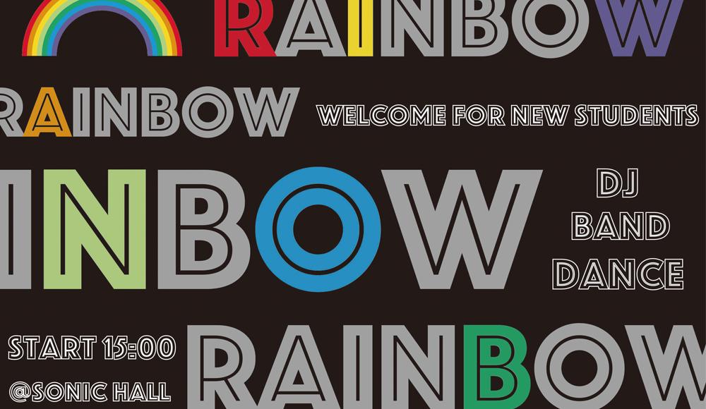 【4/11】来たれ! サウンドテクニック学科による新歓イベント【Rainbow】!