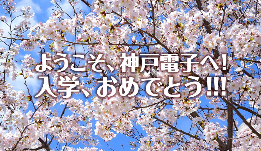 ようこそ、神戸電子へ!入学、おめでとう!!!