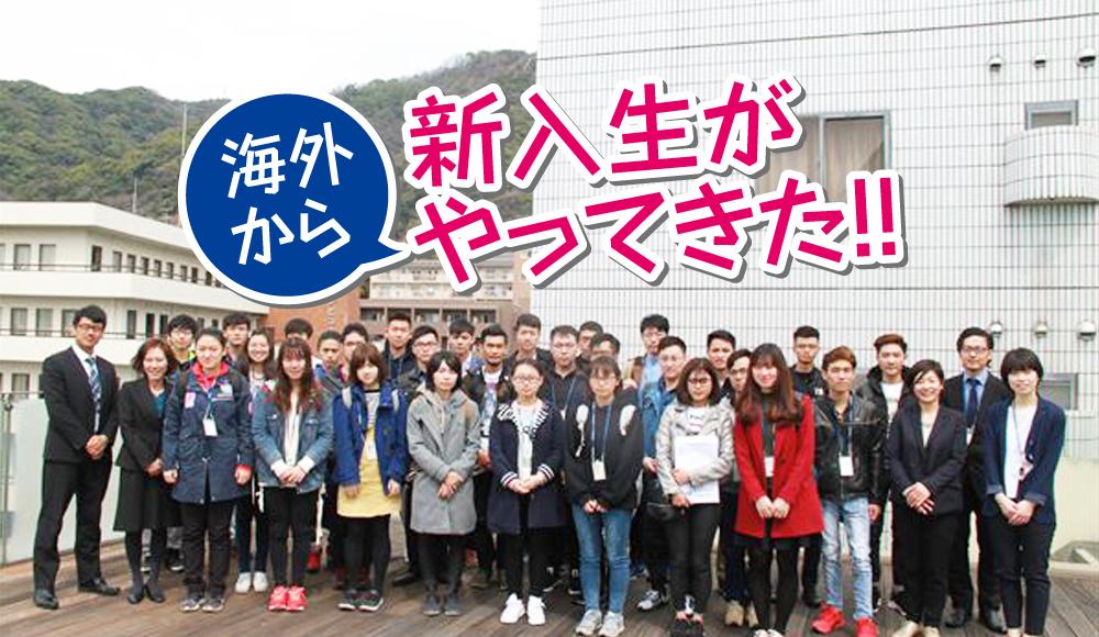 日本語学科へ海外から新入生がやってきた!!