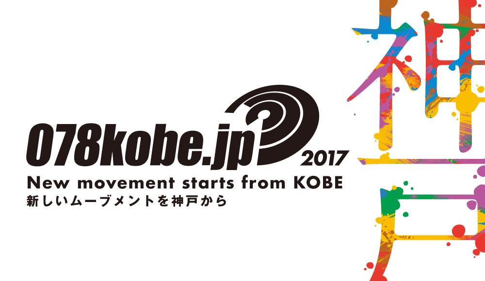 【078】市民参加型フェスティバル 078(ゼロ・ナナ・ハチ) 神戸にて5月6日・7日開催!