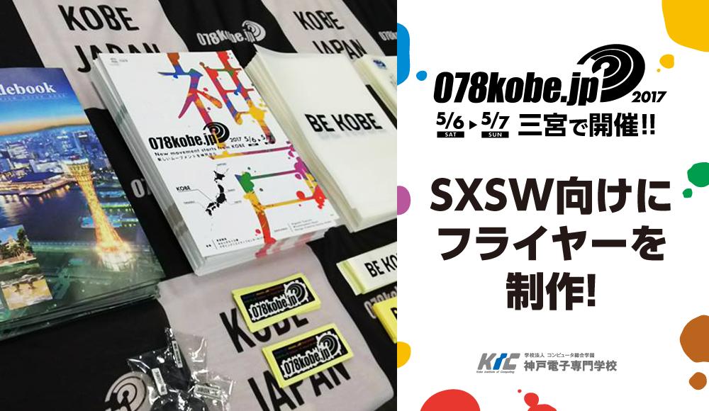 【078】SXSW向けにフライヤーを制作!