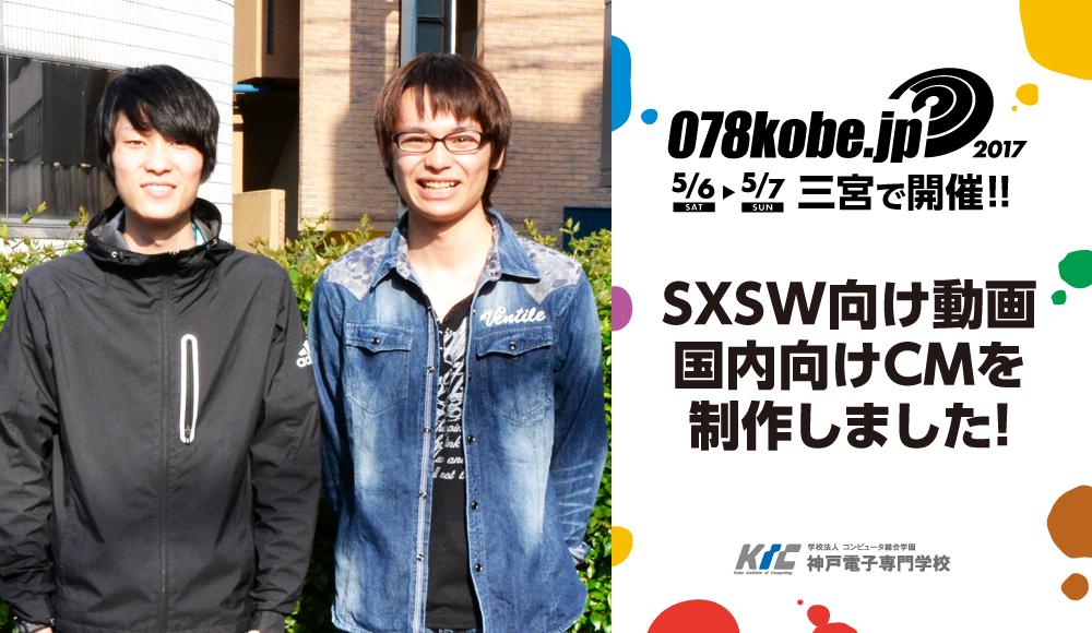 【078】SXSW向け動画・国内向けCMを制作しました!