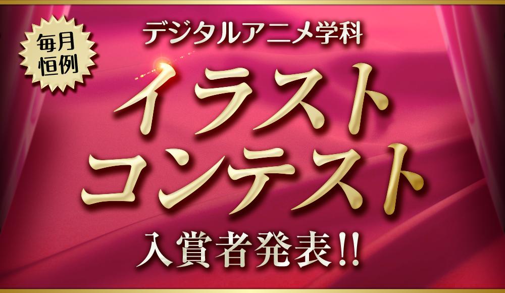 イラストコンテスト入賞者発表!(12月・1月分)