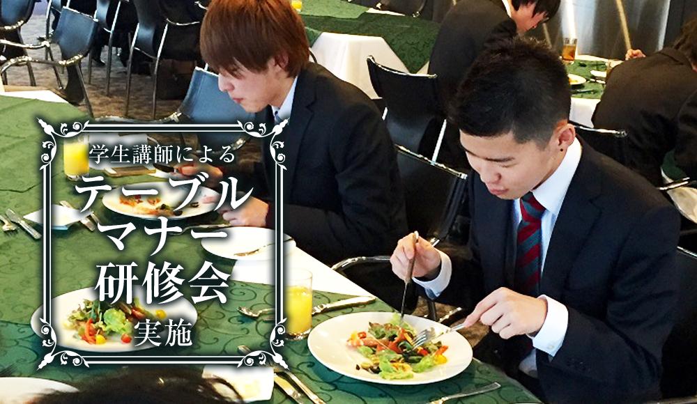 学生講師によるテーブルマナー研修会を実施しました!
