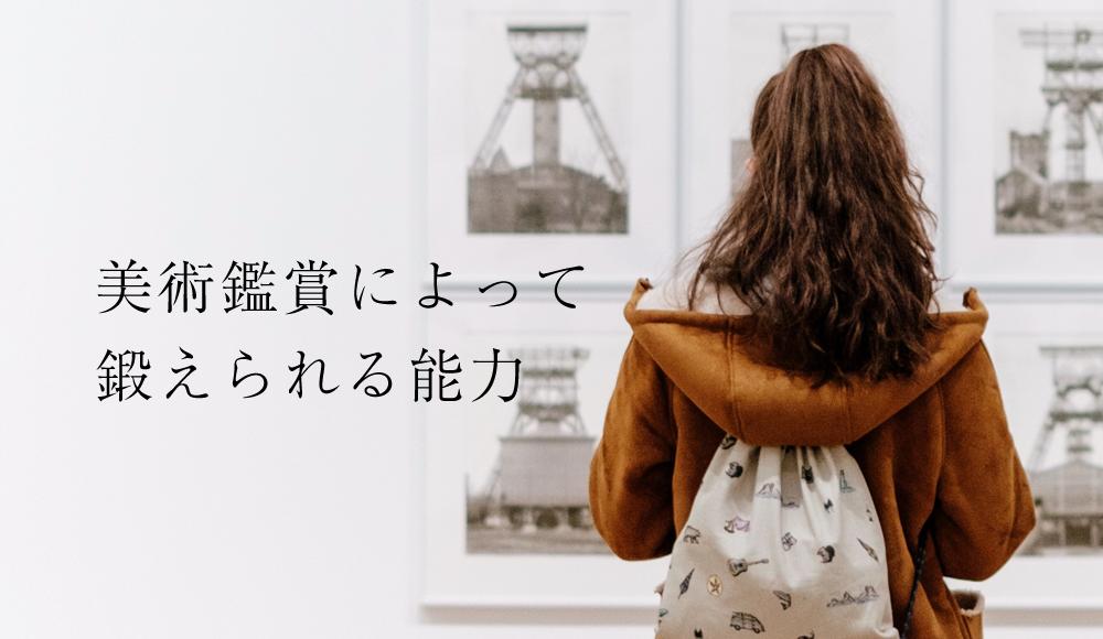 美術鑑賞によって鍛えられる能力