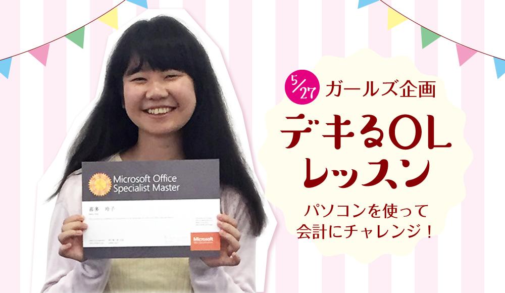 【5/27ガールズ企画】デキるOLレッスン~パソコンを使って会計にチャレンジ!
