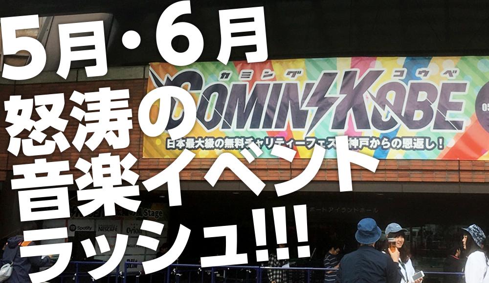 5月・6月怒涛の音楽イベントラッシュ!!!