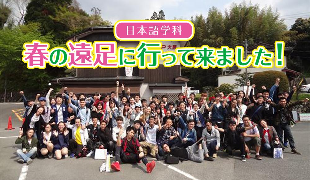 日本語学科の留学生達は春の遠足に上賀茂神社と大原へ行ってきました!
