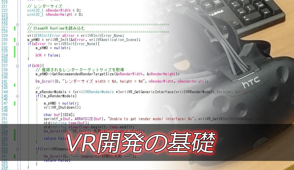 VRゲーム開発の基礎