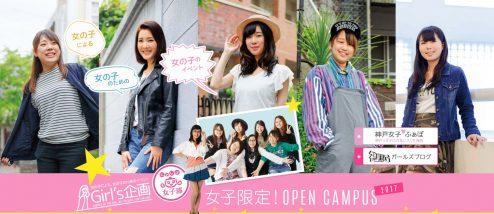 FireShot Capture 124 - 女子限定オープンキャンパス|ガールズ企画|神戸電子専門学校 - http___girls.kobedenshi.ac.jp_opencampus_
