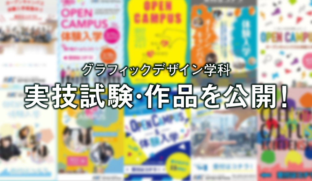 グラフィックデザイン学科の実技試験・作品を公開!