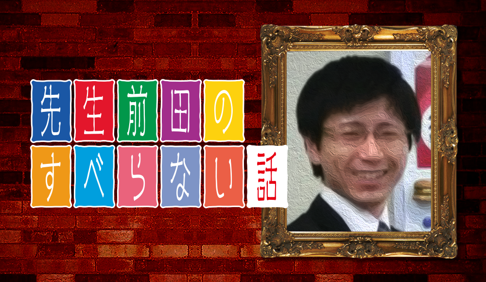 「先生前田のすべらない話」開催!
