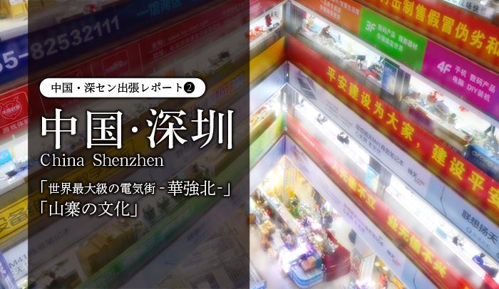 【中国・深セン】「世界最大級の電気街-華強北-」「山寨の文化」(出張レポート2)