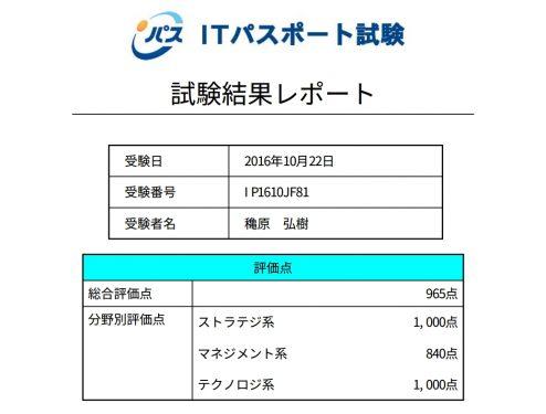 ITpass_20161022