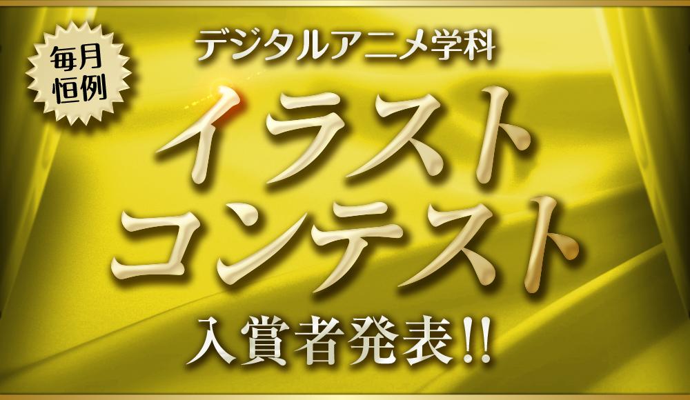 イラストコンテスト入賞者発表~!(2月・3月分)
