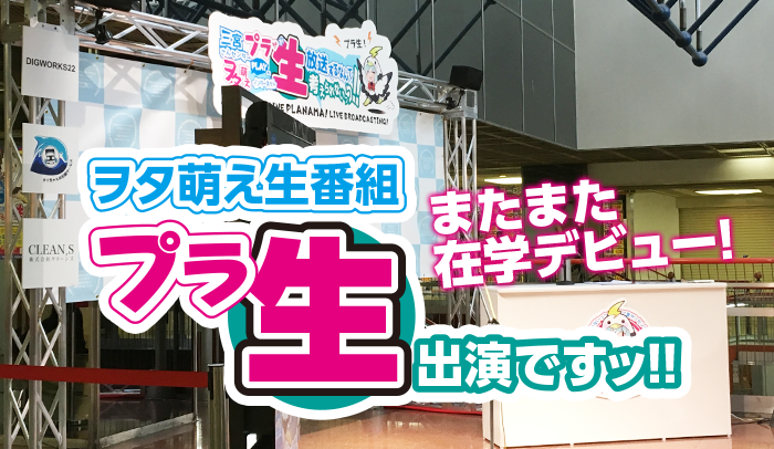 またまた在学デビュー! ヲタ萌え生番組「プラ生!」出演ですッ!!