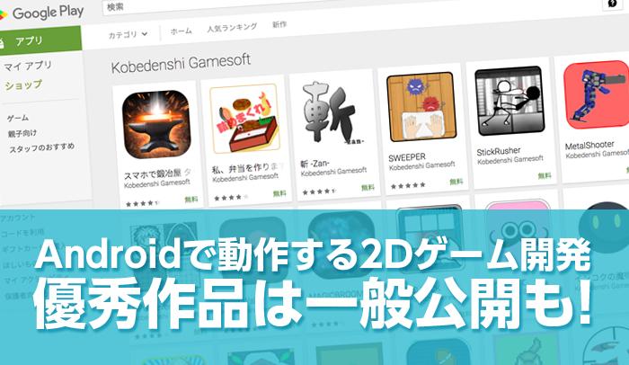 Androidで2Dゲーム作成・優秀作品は一般公開も!