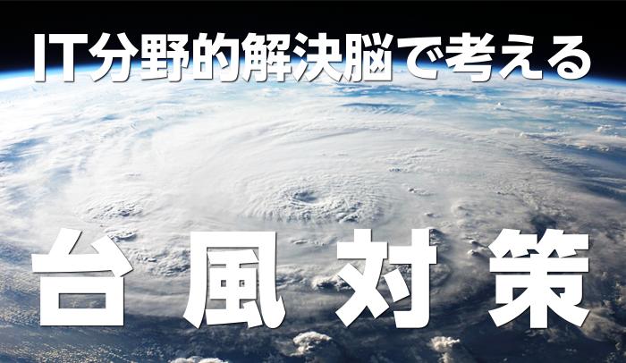 IT分野的解決脳で考える台風対策