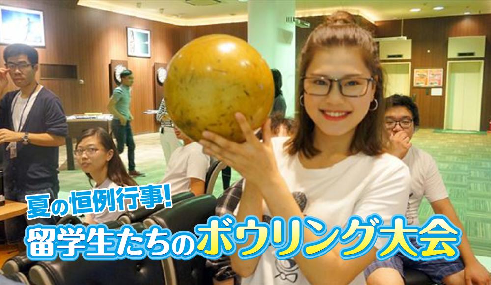 日本語学科の夏の恒例行事! 留学生たちのボウリング大会