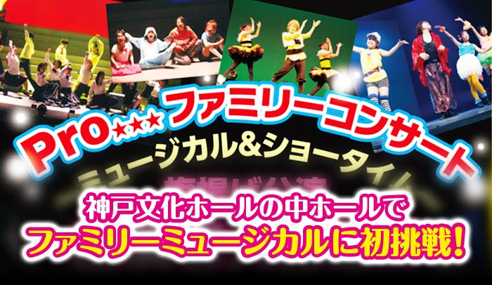 神戸文化ホールの中ホールでファミリーミュージカルに初挑戦!