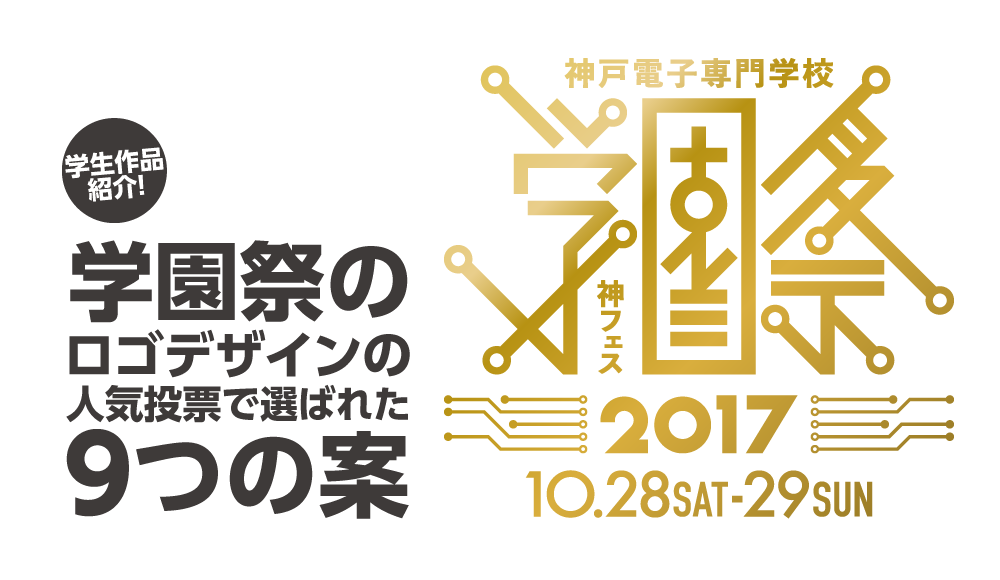 学生作品紹介!神戸電子の学園祭のロゴデザインの人気投票で選ばれた9つの案