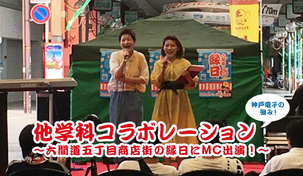 他学科コラボレーション~六間道五丁目商店街の縁日にMC出演!~