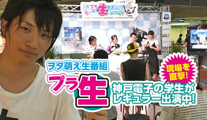 生放送のインターネット番組「プラ生!」に神戸電子の学生がレギュラー出演中!!