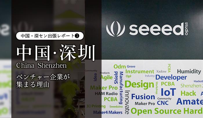 【中国・深セン】ベンチャー企業が集まる理由(出張レポート3)