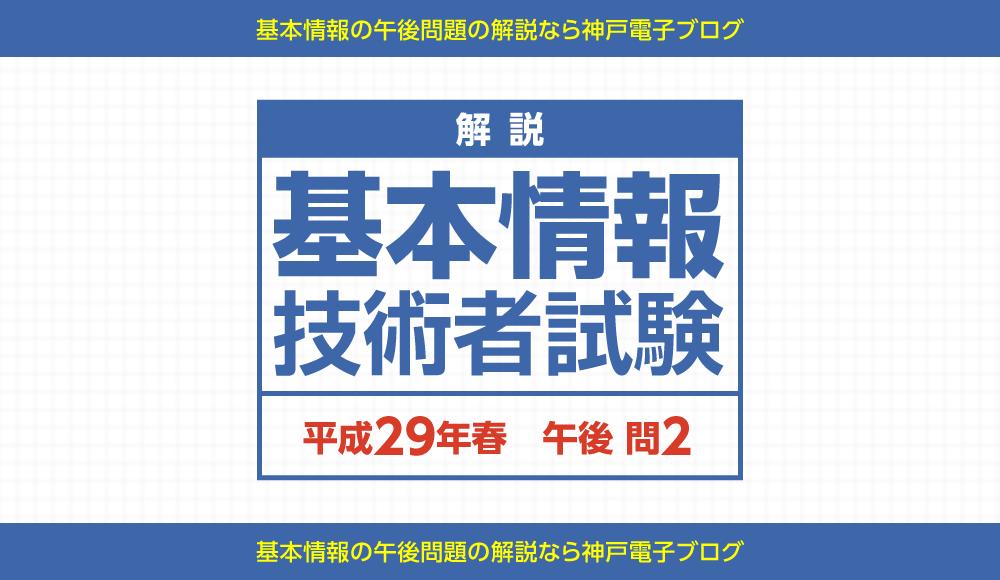 【解説】平成29年度 春 基本情報技術者試験 【問2】