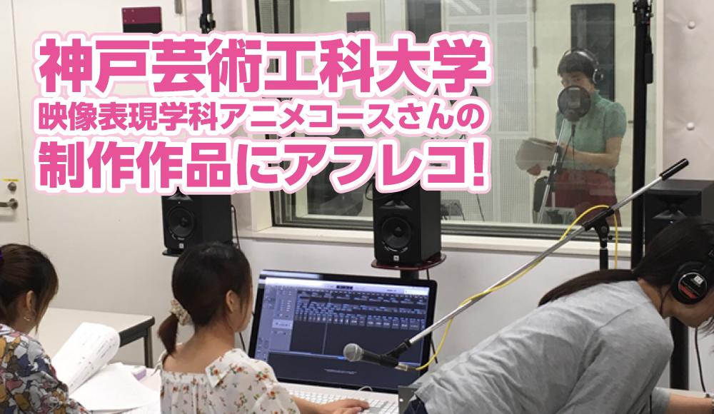 神戸芸術工科大学の映像表現学科アニメコースさん作品にアフレコ!
