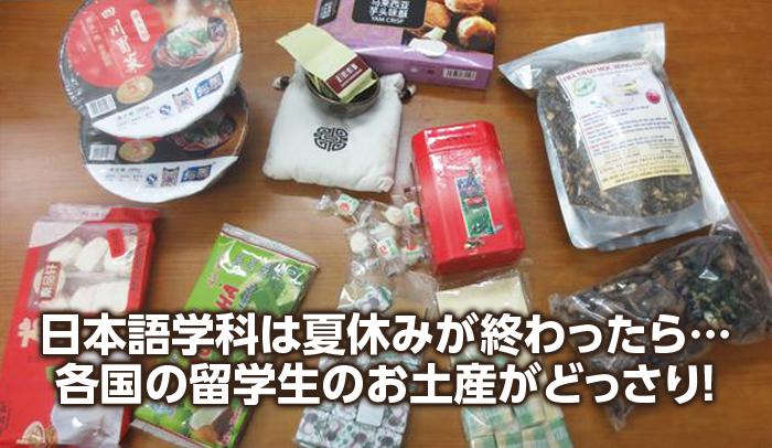 日本語学科は夏休みが終わったら…各国の留学生のお土産がどっさり!