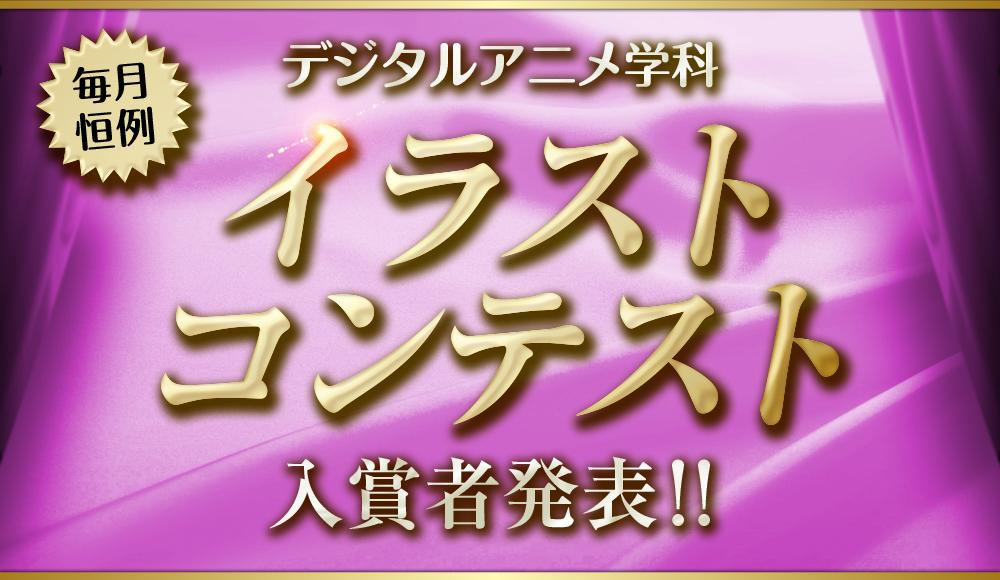 イラストコンテスト入賞者発表~!!(4・5月分)
