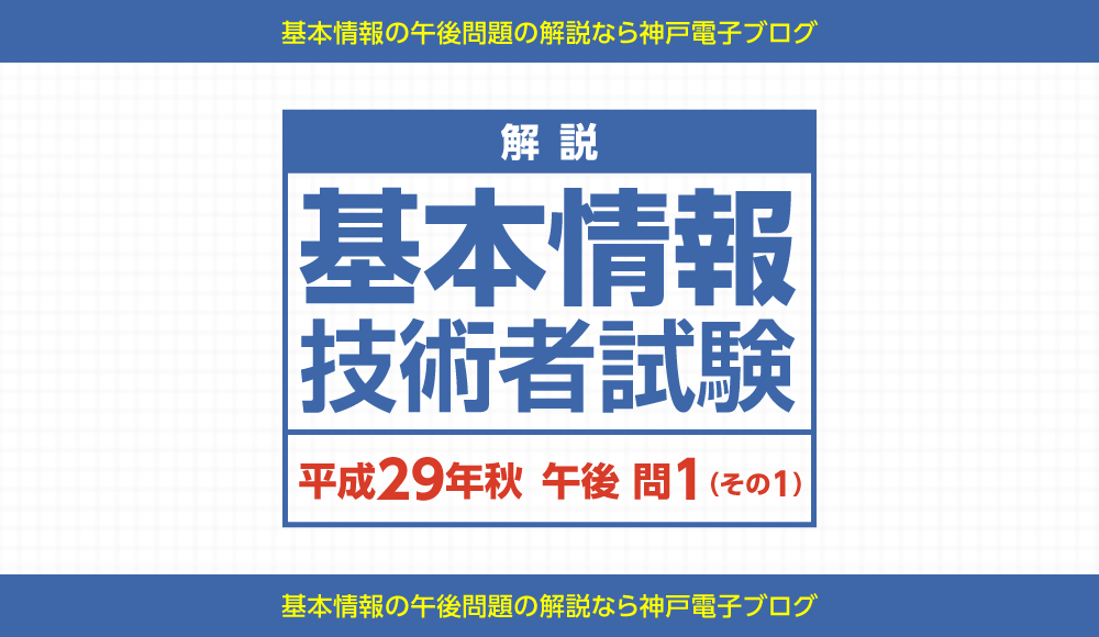 【解説】平成29年度 秋 基本情報技術者試験 【問1】(その1)