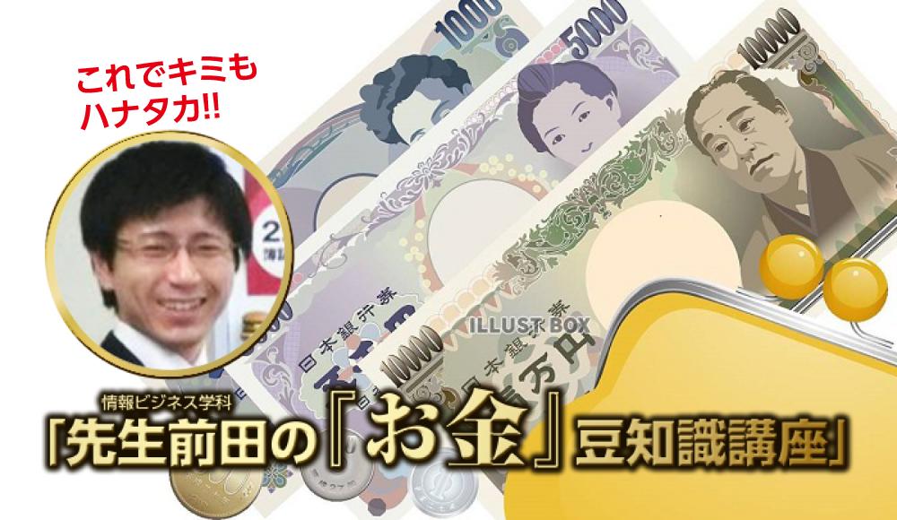 これでキミもハナタカ!! 「先生前田の『お金』豆知識講座」