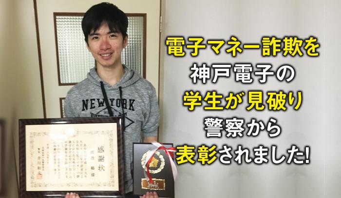 電子マネー詐欺を神戸電子の学生が見破り警察から表彰されました!
