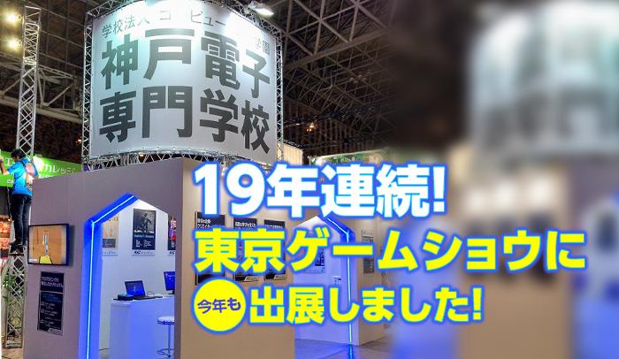 19年連続! 今年も東京ゲームショウに出展しました!
