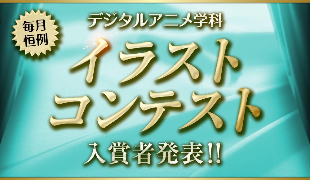 イラストコンテスト入賞者発表~!!(6・7月分)