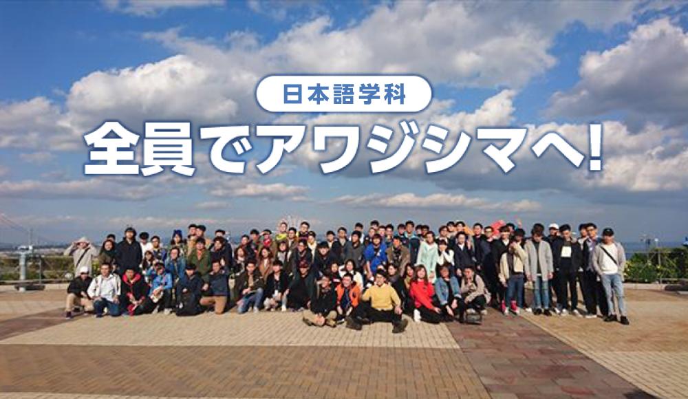 日本語学科全員でアワジシマへ!