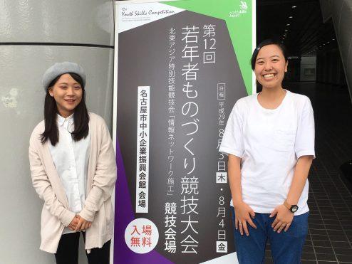 神戸電子専門学校 若年者ものづくり競技大会
